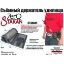 Stakan ZERO правша . цвет - Черный (IF-0057)